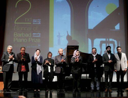 جایزه پیانو باربد- «نخستین دوره جایزه پیانو باربد شیراز»