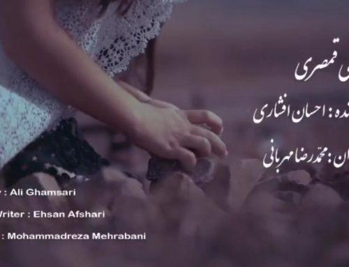 «خبر این است»- قطعه جدید علی قمصری