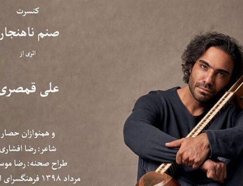 علی قمصری و همنوازان حصار، کنسرت «صنم ناهنجار» را روی صحنه میبرند
